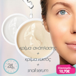 Σετ Snail Cream SPF50 Κρέμα Ανάπλασης 50ml + Highly Active Night Creme Κρέμα Νύχτας 50ml + Snail 100% Pure Liquid Serum 20ml