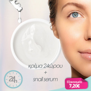 Σετ Snail 24h Face Cream Κρέμα Ανάπλασης 50ml + Snail 100% Pure Liquid Serum 20ml