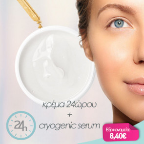 Σετ Snail 24h Face Cream Κρέμα Ανάπλασης 50ml + Cryogenic Serum 20ml