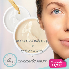 Σετ Snail Cream SPF50 Κρέμα Ανάπλασης 50ml + Highly Active Night Creme Κρέμα Νύχτας 50ml + Cryogenic Serum 20ml