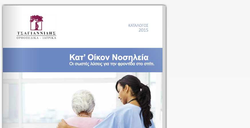 Νέος Κατάλογος Είδη Κατ' Οίκον Νοσηλείας