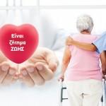 Βοήθεια στο Σπίτι | Τσαγιαννίδης Ορθοπεδικά - Ιατρικά