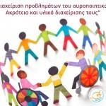 Ημερίδα με θέμα «Διαχείριση προβλημάτων του ουροποιητικού, Ακράτεια και υλικά διαχείρισης τους»