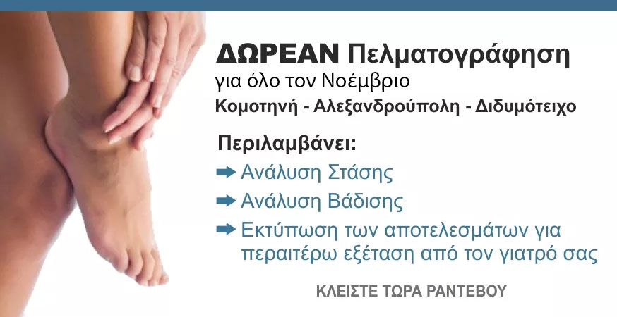Δωρεάν Πελματογράφηση σε Κομοτηνή, Αλεξ/πολη και Διδυμ/χο