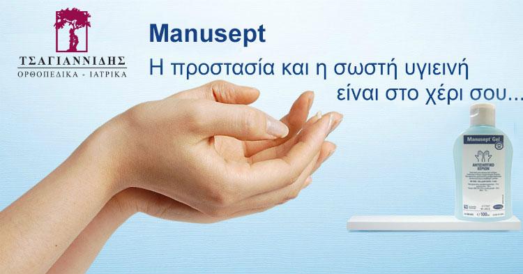Ενημερωθείτε και προστατευτείτε σωστά από τους ιούς με σωστή απολύμανση χεριών.