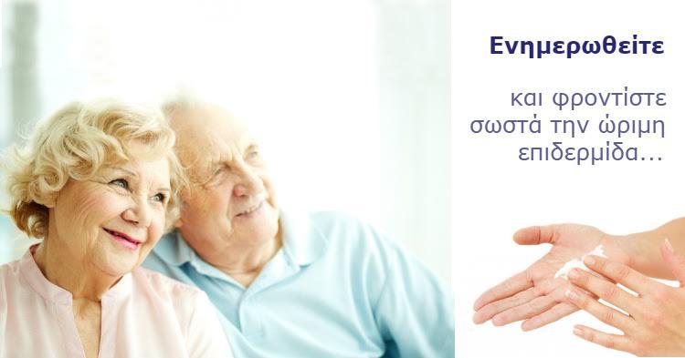 Γιατί μετά την ηλικία των 70 απαιτείται ιδιαίτερη φροντίδα της επιδερμίδας?