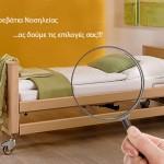 Κρεβάτια νοσηλείας. Οι σωστές λύσεις για την φροντίδα στο σπίτι.